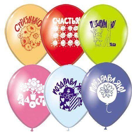 Поздравления с шариками по цветам