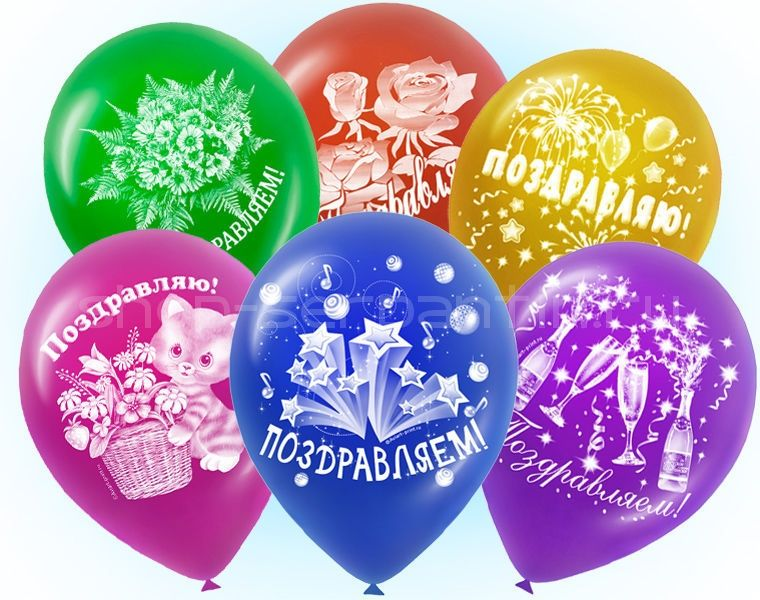 Поздравления на цвета шариков