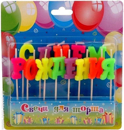 Свечи для торта «С днем рождения»
