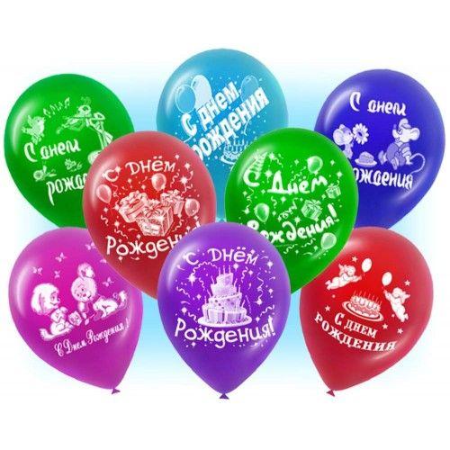 """Гелиевые шарики """"С днем рождения"""""""